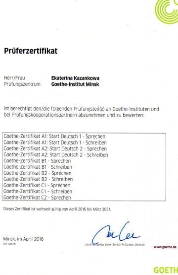 что нужно знать для уровня B2 по немецкому языку онлайн курсы